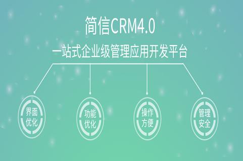 新形象、新产品,全新简信CRM重磅来袭!