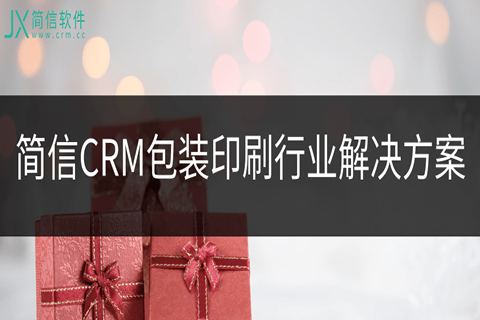 包装印刷行业CRM