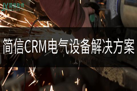 电气设备CRM