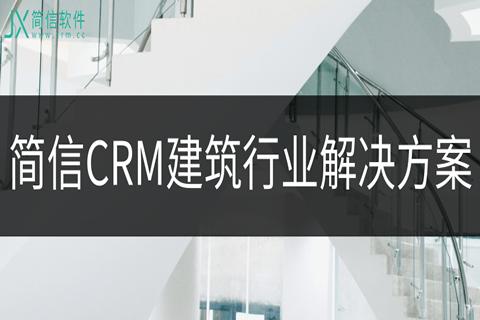 建筑行业CRM