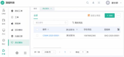 【升级公告】简信CRM_V4.2.1全新上线,深入用户需求!