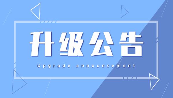 【升级公告】简信CRM3.0版本升级