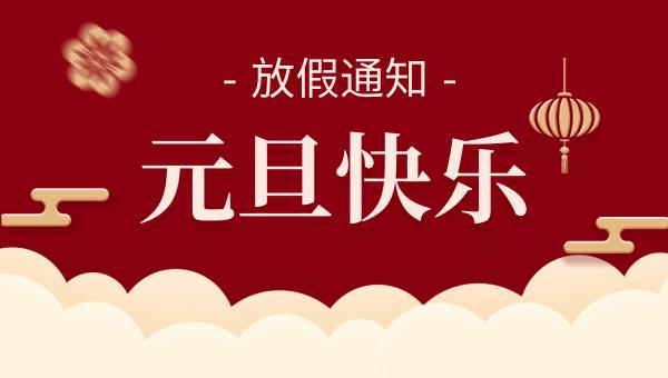 中国风元旦快来放假通知公众号推图@凡科快图.png