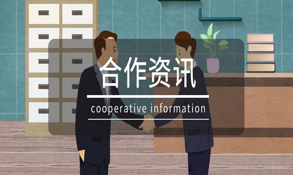 合作资讯:简信软件与郑州明亮照明工程有限公司签约