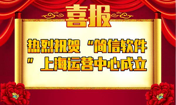 喜庆风喜报展板@凡科快图 (1).png