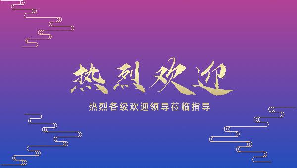 喜庆风热烈欢迎年会展板@凡科快图.png