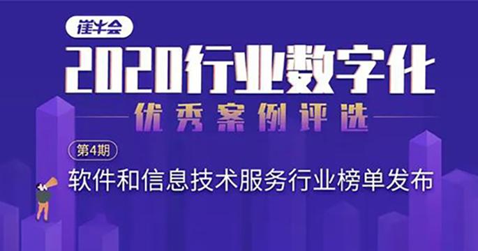 """简信软件获得了崔牛会举办的""""软件和信息技术服务行业案例评选第一名"""""""