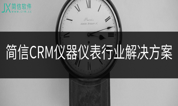 仪器仪表行业CRM