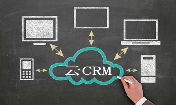 在线CRM系统,让企业为客户提供更好的服务