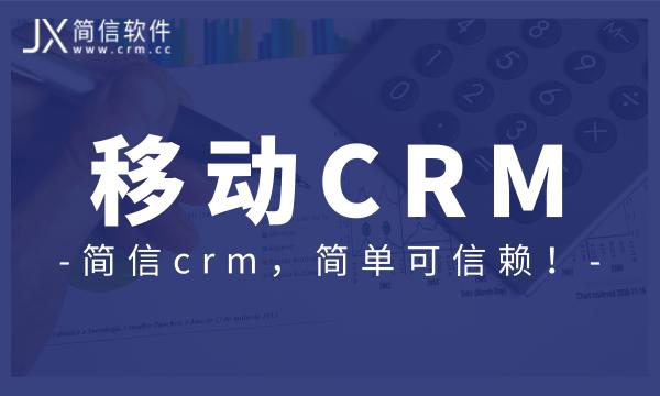 简信CRM系统分享:移动CRM哪家强