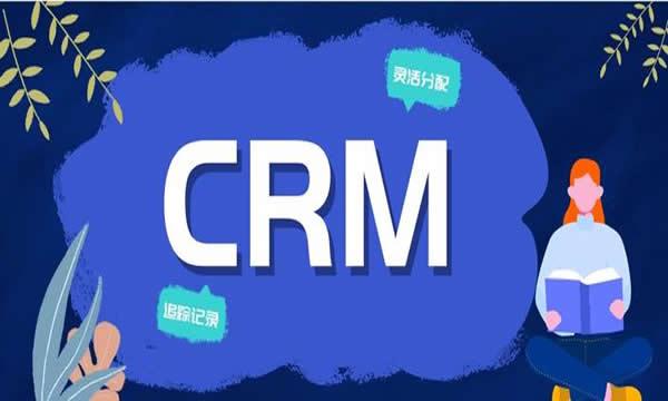 专业CRM系统,提高销售的客户成交率