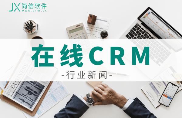 简信CRM:企业管理井然有序,少不了一款在线CRM