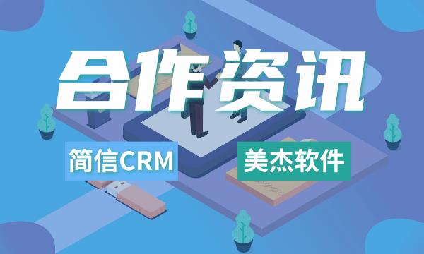 合作资讯:简信CRM携手美杰软件   实现精准项目管控,提升企业效益!