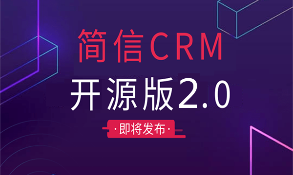 简信CRM8月更新预告,开源版2.0系统来袭