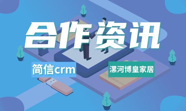 简信软件签约漯河博皇家居,提升家居企业竞争力
