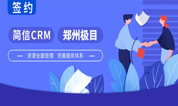简信CRM携手郑州极目|加快企业数字化转型