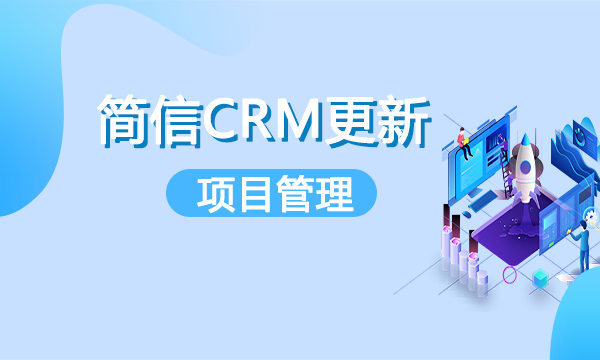 【升级公告】简信CRM12月更新,项目管理正式上线!
