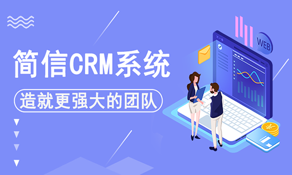 简信CRM:定制crm软件有哪些优势?企业为什么要用?