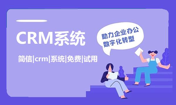简信CRM:如何获得crm管理系统定制项目估算?