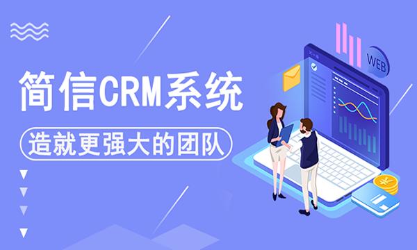 简信CRM:CRM系统帮销售简化工作
