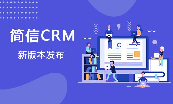 【升级公告】简信CRM_V4.5.3上线,提升用户体验!