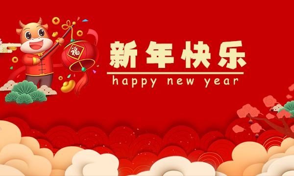 新年快乐 |《简信软件》春节放假通知!