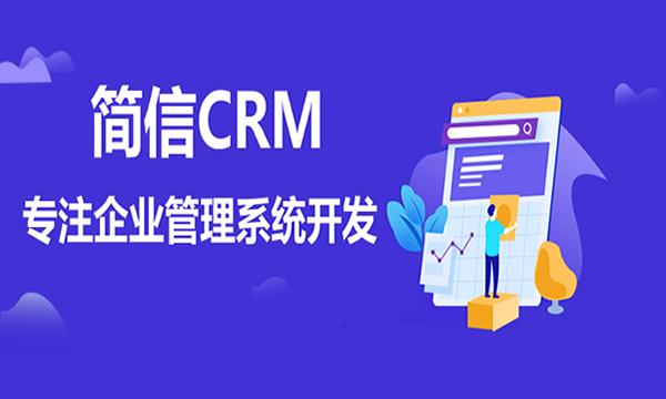简信crm系统:CRM软件让企业用服务赢取顾客