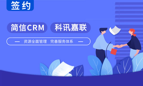 简信CRM携手科讯嘉联|构建服务新生态,让增长更容易!