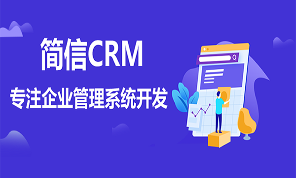 企业借助CRM数字化管理提升综合竞争力