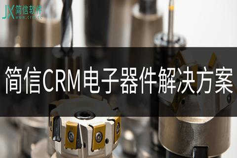 電子器件CRM