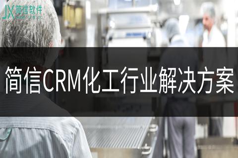 化工行業CRM