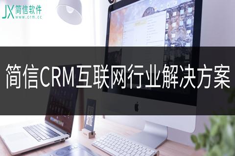 IT&互聯網CRM