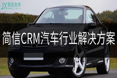 汽車行業CRM