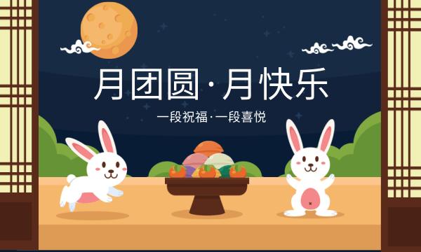 中秋佳节将至,简信软件祝大家中秋快乐!
