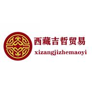 西藏吉哲贸易有限公司