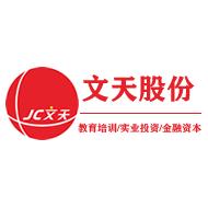 广东文天投资股份有限公司