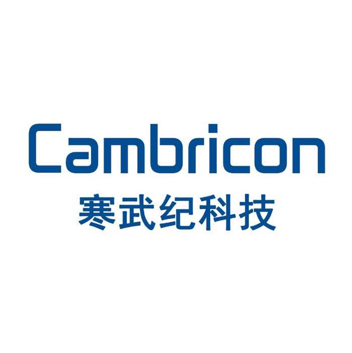 北京中科寒武纪科技股份有限公司