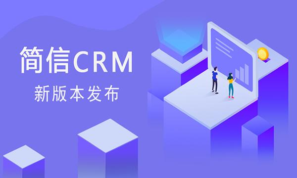 【升級公告】簡信CRM_v4.3.3版本上線