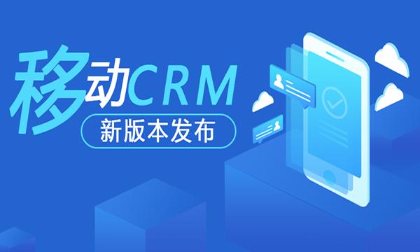 【升級公告】簡信CRM手機端更新,辦公審批功能正式上線