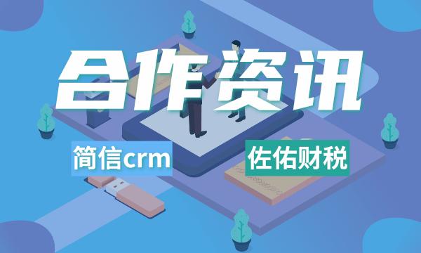 简信CRM携手佐佑财税   赋能服务企业,让增长更容易