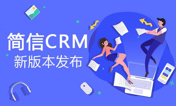 簡信CRM9月更新,帶給客戶更好的體驗!