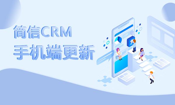 ?【升級公告】簡信CRM手機端更新,附近客戶功能上線!