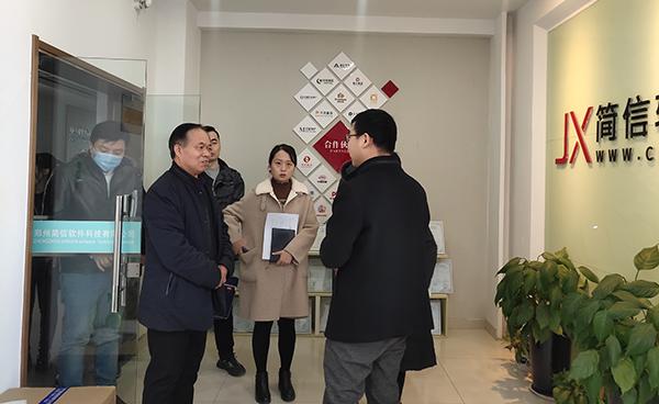 郑州市工信局一行莅临简信软件调研指导