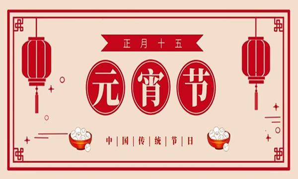 正月十五,简信软件与您共度元宵佳节!
