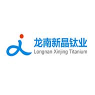 龙南新晶钛业有限公司